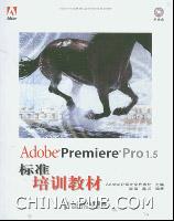 Adobe Premiere Pro 1.5标准培训教材[按需印刷]