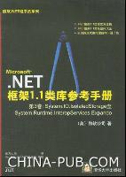 Microsoft.NET框架1.1类库参考手册第3卷:System.IO.IsolatedStorage至System.Runtime.InteropServices.Expando