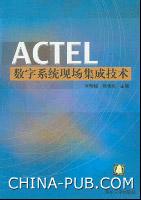 ACTEL数字系统现场集成技术