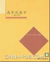 高等代数学(第2版)