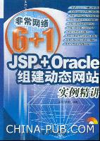 JSP+Oracle组建动态网建实例精讲[按需印刷]
