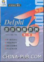 Delphi实效编程百例(第二版)[按需印刷]