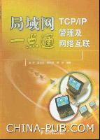 局域网一点通:TCP/IP管理及网络互联[按需印刷]