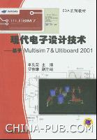 现代电子设计技术――基于Multisim 7 & Ultiboard 2001
