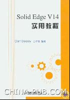 Solid Edge V14实用教程