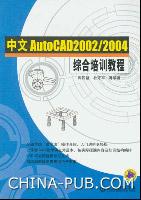 (特价书)中文AutoCAD 2002/2004综合培训教程