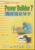 PowerBuilder 7程序设计导学