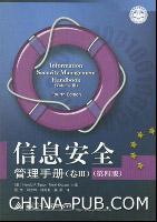 信息安全管理手册(卷III)(第四版)