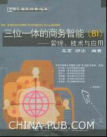 三位一体的商务智能(BI)――管理、技术与应用[按需印刷]