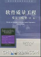 软件质量工程――度量与模型(第二版)