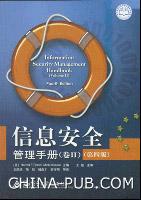 信息安全管理手册(卷II)(第四版)