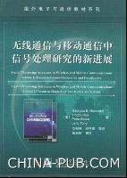 无线通信与移动通信中信号处理研究的新进展