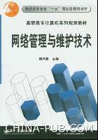 网络管理与维护技术[按需印刷]