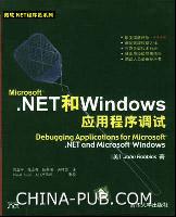 Microsoft.NET和Windows应用程序调试