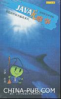 JAVA无难事(视频教学,12CD,在china-pub免费在线和作者交流)
