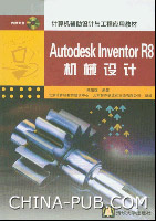Autodesk Inventor R8机械设计(2CD)