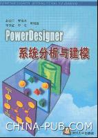 PowerDesigner系统分析与建模