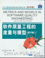 软件质量工程的度量与模型(第2版 英文影印版)