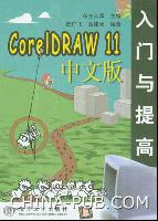 CorelDRAW 11中文版入门与提高