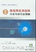 最新局域网实用组网方法与技巧全接触