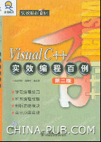 Visual C++实效编程百例[按需印刷]