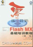 从零开始――Flash MX基础培训[按需印刷]