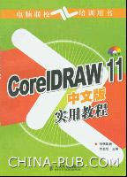 CorelDRAW 11中文版实用教程