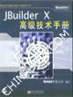 Jbuilder X高级技术手册