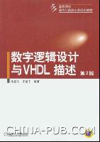 数字逻辑设计与VHDL描述(第2版)