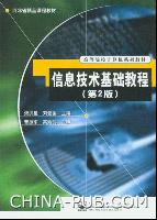 信息技术基础教程(第2版)