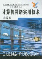计算机网络实用技术[按需印刷]