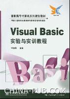 Visual Basic实验与实训教程[按需印刷]