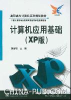 计算机应用基础(XP版)[按需印刷]