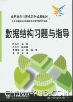 数据结构习题与指导[按需印刷]