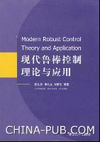 现代鲁棒控制理论与应用(平装)[按需印刷]