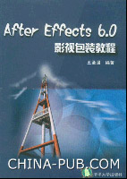 After Effects 6.0影视包装教程