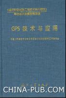 GPS技术与应用[按需印刷]