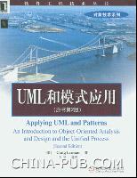 (特价书)UML和模式应用(原书第2版)