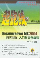 (特价书)Dreamweaver MX 2004网页制作入门与实例教程