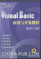Visual Basic应用与开发教程