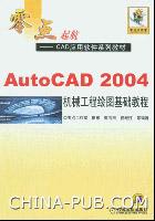 AutoCAD 2004机械工程绘图基础教程