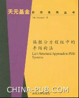 偏微分方程组中的李结构法(影印版)