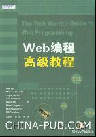 Web编程高级教程