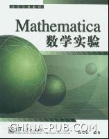Mathematica数学实验