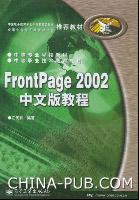 FrontPage 2002中文版教程