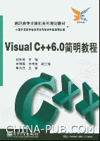 Visual C++ 6.0简明教程[按需印刷]