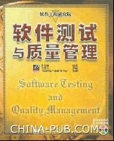 软件测试与质量管理