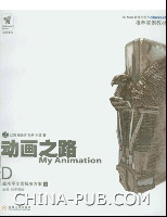 动画之路:3D高水平全面解决方案3