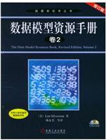 数据模型资源手册(卷2)(修订版)[图书]