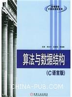 算法与数据结构(C语言版)第2版[图书]